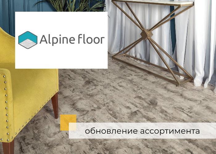 Обновление ассортимента Alpine Floor