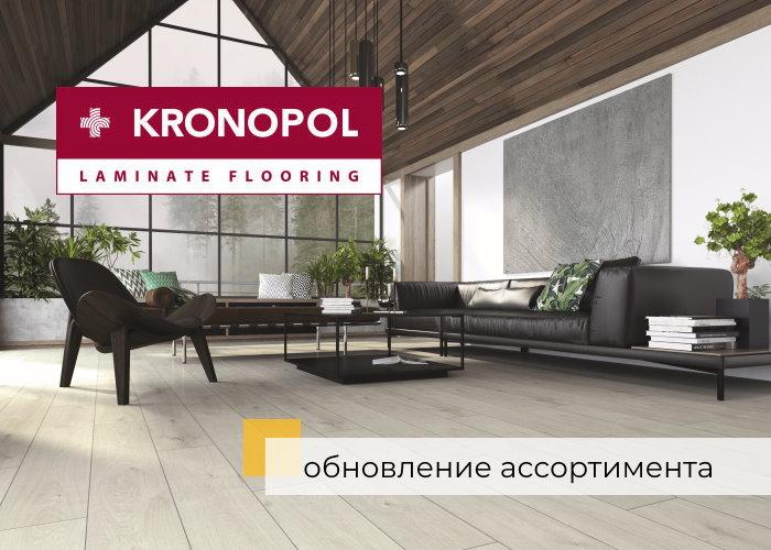 Обновление ассортимента Kronopol
