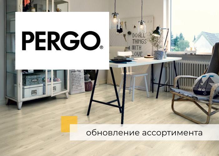 Обновление ассортимента Pergo