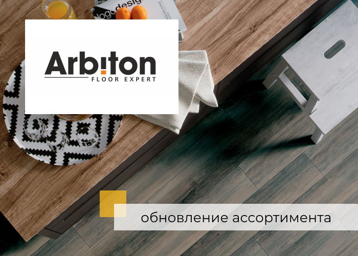 Обновление ассортимента Arbiton